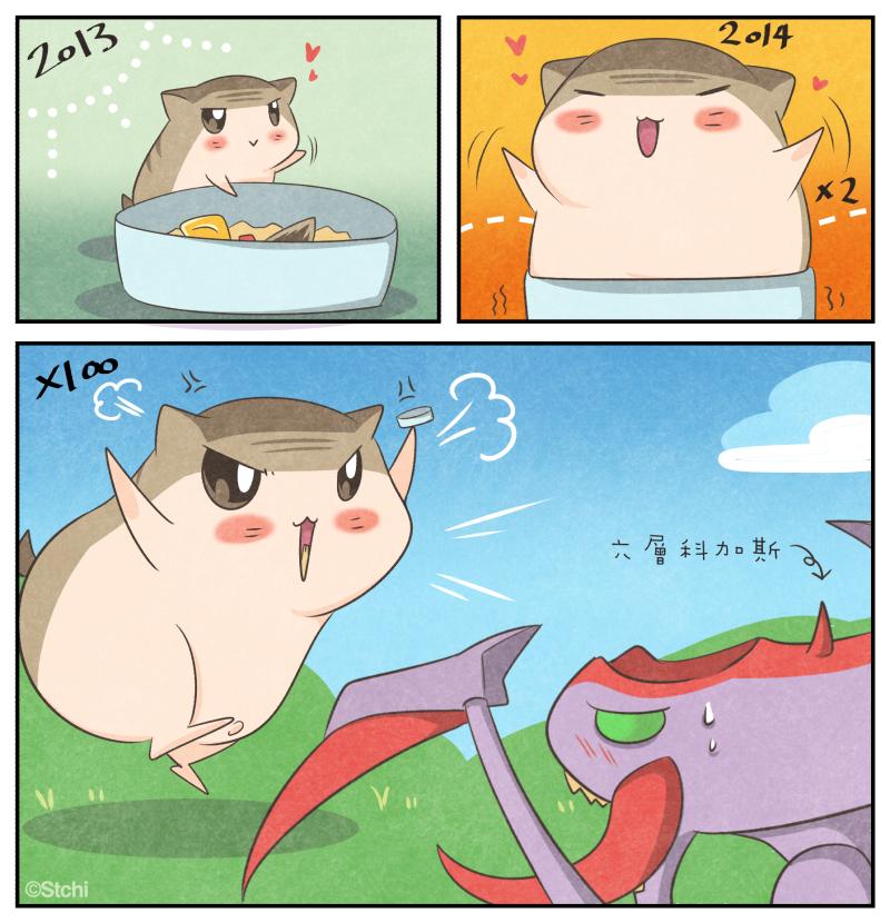 仓鼠君进化图